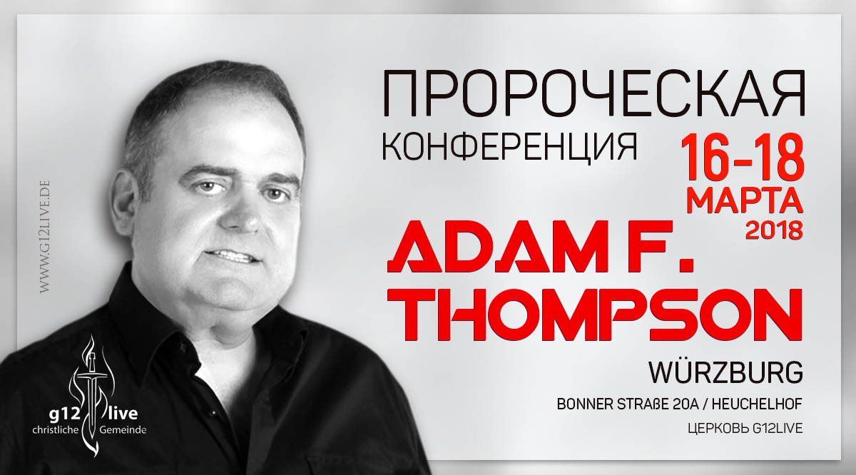 Конференция с участием  Adam F. Thompson, Australia
